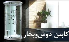 کابین دوش